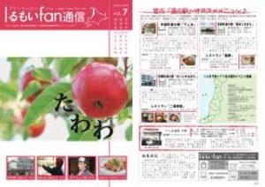vol.7 たわわ 2008.10.20発行