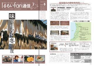 vol.8 味で伝える北の伝統食 2008.11.20発行