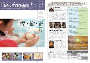 vol.9 福・餅・正月 2008.12.20発行
