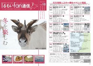 vol.10 冬を楽しむ 2009.01.20発行