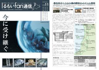 vol.11 今に受け継ぐ 2009.02.20発行