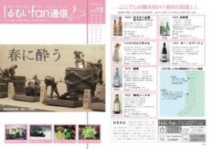 vol.12 春に酔う 2009.03.20発行