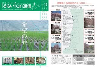 vol.13 希望の春 2009.04.20発行