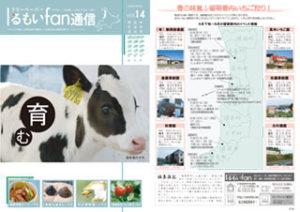 vol.14 育む 2009.05.20発行