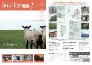 vol.15 二島めぐり 2009.06.20発行