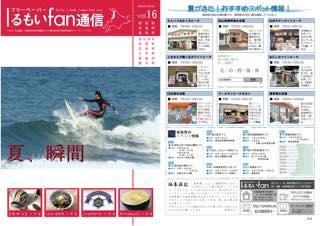 vol.16 夏、瞬間 2009.07.20発行