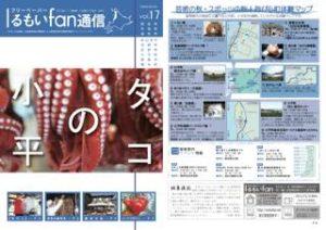vol.17 タコの小平 2009.08.20発行