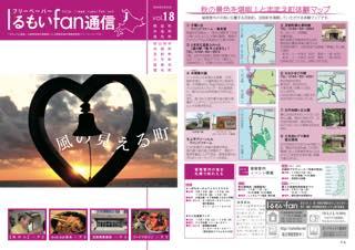 vol.18 風の見える町 2009.09.20発行