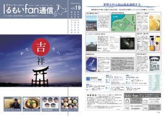 vol.19 吉祥~めでたい 2009.10.20発行