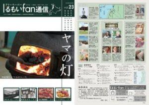 vol.23 ヤマの灯 2010.02.20発行