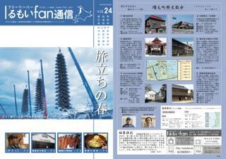 vol.24 旅立ちの春 2010.03.20発行