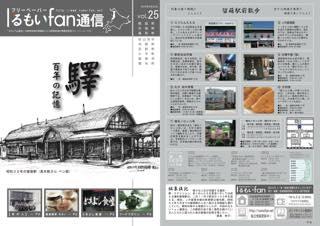 vol.25 驛〜百年の記憶 2010.04.20発行