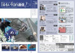 vol.26 ひらめの漁場 2010.05.20発行
