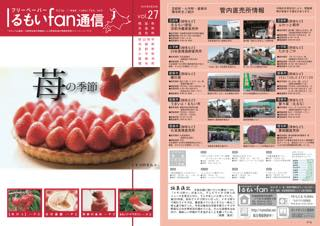 vol.27 苺の季節 2010.06.20発行