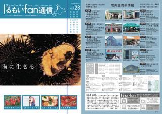 vol.28 海に生きる 2010.07.20発行