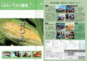 vol.29 食べごろ 2010.08.20発行