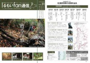 vol.31 甦る山道 2010.10.20発行