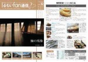 vol.32 鰊の残像 2010.11.20発行