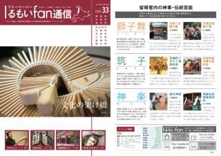 vol.33 文化の架け橋 2010.12.20発行