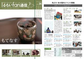 vol.34 もてなす 2011.01.20発行