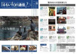 vol.35 小さな地球 2011.02.20発行