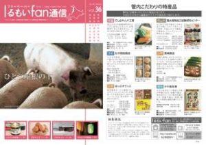 vol.36 ひとつ屋根の下 2011.03.20発行
