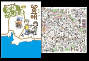 留萌市 2017年【第7版】