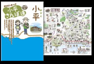 小平町 2017年【第7版】