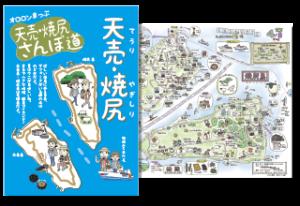 天売島・焼尻島 2017年【第7版】