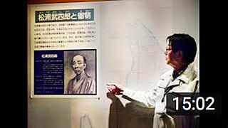 北海道るもい地域ここ路旅「歴史旅」