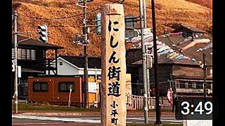 北海道るもい地域ここ路旅「鰊街道ルート」