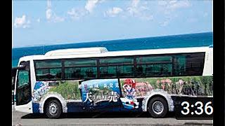 北海道るもい地域ここ路旅「沿岸バスルート」