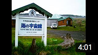 北海道るもい地域ここ路旅「探鳥・自然ツアールート」
