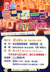 紙袋ランターン作り教室(市立留萌図書館/ランタン)