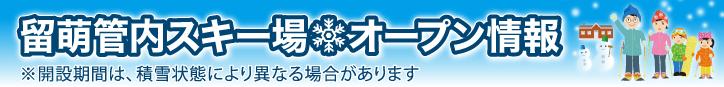 留萌管内スキー場オープン情報