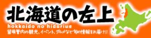 北海道の左上バナー(312x80)