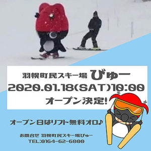 羽幌町民スキー場びゅー2020年1月28日オープン
