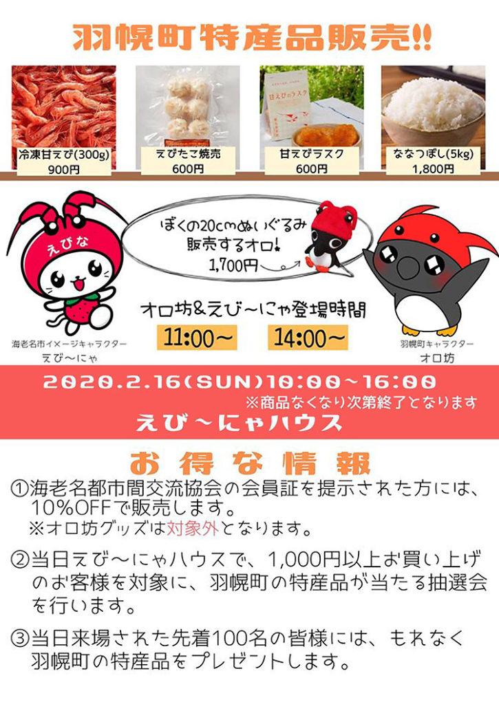 羽幌町特産品販売