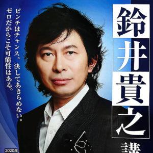 鈴井貴之講演会