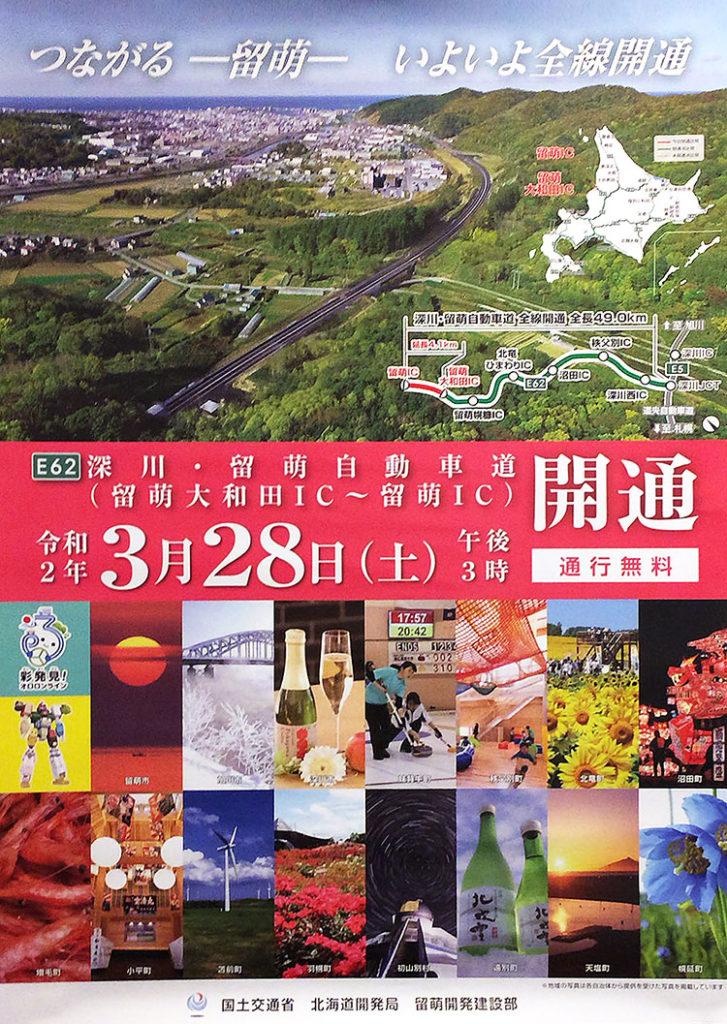 深川・留萌自動車道 3月28日(土)全線開通