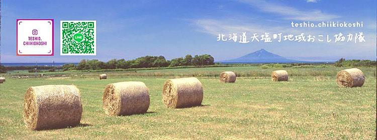 北海道・天塩町地域おこし協力隊