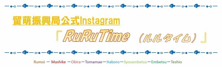 留萌振興局公式Instagramのページ