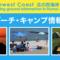 海水浴・ビーチ・キャンプ場情報
