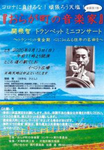 『おらが町の音楽家』関根智トランペットミニコンサート
