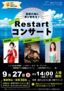 海のふるさと館ラウンジコンサート「Restartコンサート」