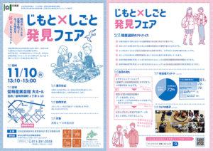 じもと×しごと発見フェア【高校生対象】