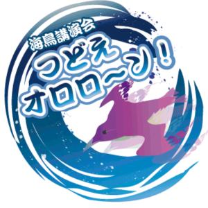 海鳥講演会「つどえ オロロ〜ン!」