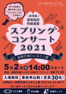 海のふるさと館スプリングコンサート2021【留萌吹奏楽部】
